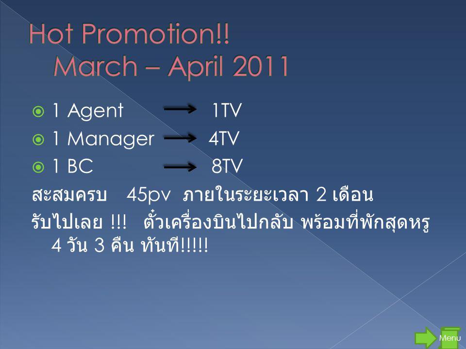 11 Agent 1TV 11 Manager 4TV 11 BC 8TV สะสมครบ 45pv ภายในระยะเวลา 2 เดือน รับไปเลย !!.