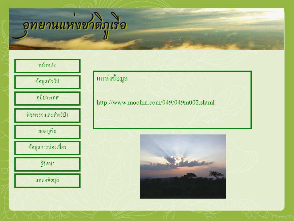 http://www.moohin.com/049/049m002.shtml หน้าหลัก ข้อมูลทั่วไป ภูมิประเทศ พืชพรรณและสัตว์ป่า ยอดภูเรือ ข้อมูลการท่องเที่ยว ผู้จัดทำ แหล่งข้อมูล