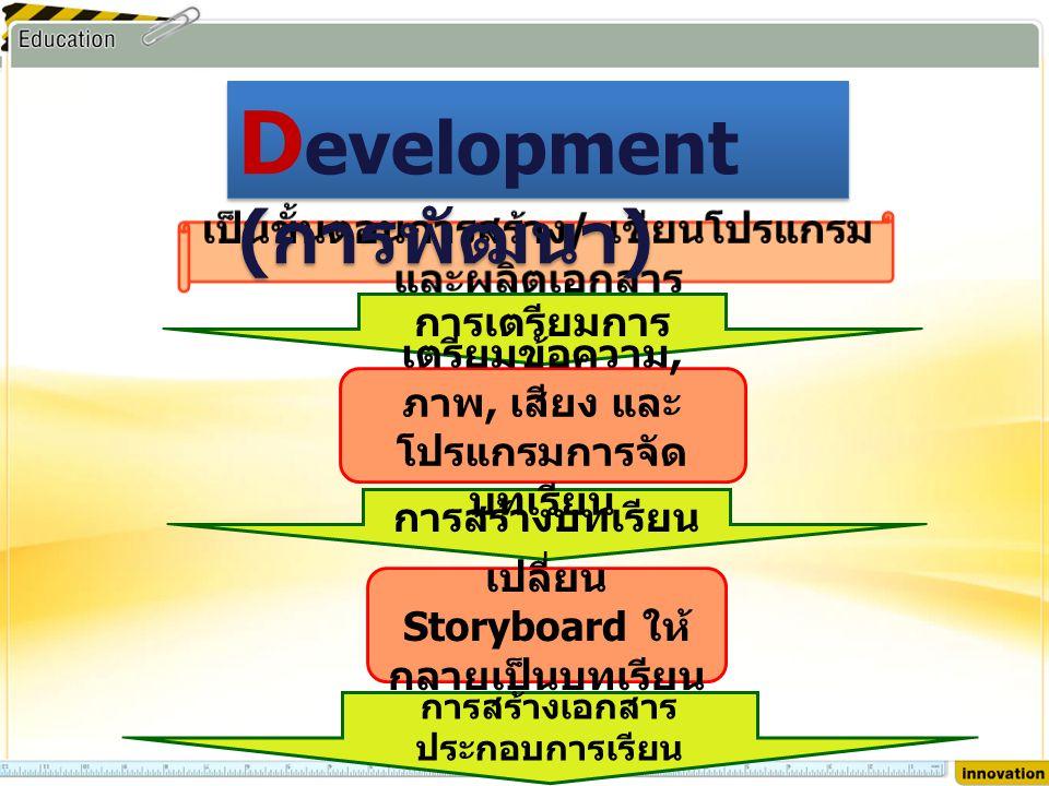 การเตรียมการ การสร้างบทเรียน การสร้างเอกสาร ประกอบการเรียน เตรียมข้อความ, ภาพ, เสียง และ โปรแกรมการจัด บทเรียน เปลี่ยน Storyboard ให้ กลายเป็นบทเรียน