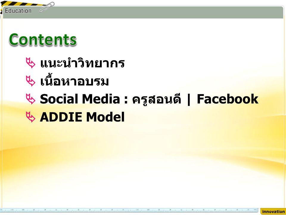  แนะนำวิทยากร  เนื้อหาอบรม  Social Media : ครูสอนดี | Facebook  ADDIE Model