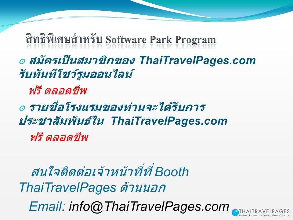 ๏ สมัครเป็นสมาชิกของ ThaiTravelPages.com รับทันทีโชว์รูมออนไลน์ ฟรี ตลอดชีพ ๏ รายชื่อโรงแรมของท่านจะได้รับการ ประชาสัมพันธ์ใน ThaiTravelPages.com ฟรี