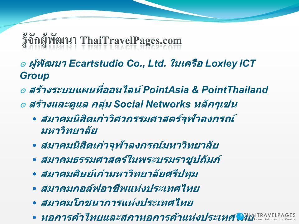 ๏ ผู้พัฒนา Ecartstudio Co., Ltd. ในเครือ Loxley ICT Group ๏ สร้างระบบแผนที่ออนไลน์ PointAsia & PointThailand ๏ สร้างและดูแล กลุ่ม Social Networks หลัก