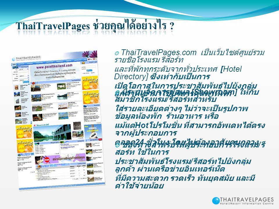 ๏ ThaiTravelPages.com เป็นเว็บไซต์ศูนย์รวม รายชื่อโรงแรม รีสอร์ท และที่พักทุกระดับจากทั่วประเทศ [Hotel Directory] ซึ่งเท่ากับเป็นการ เปิดโอกาสในการประ