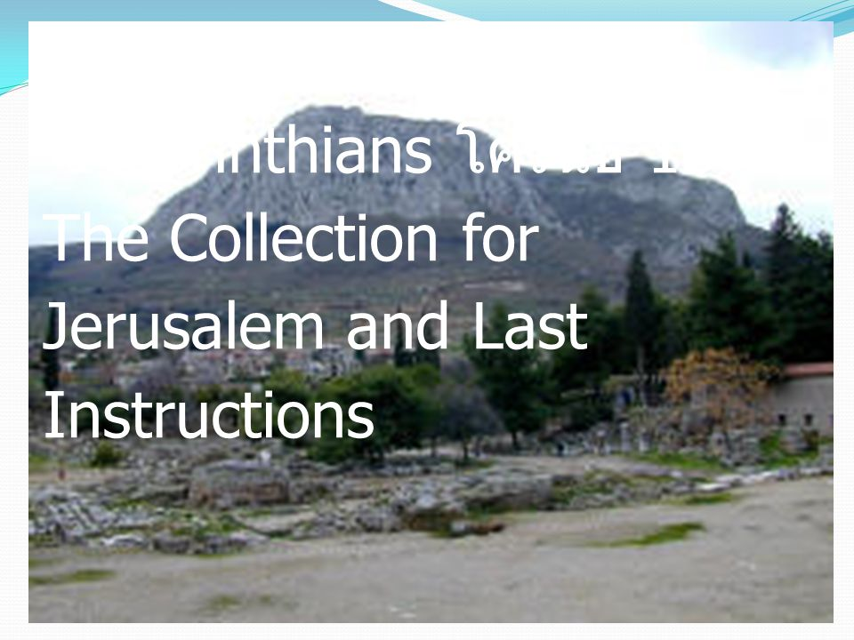 1 Corinthians โครินธ์ 16 The Collection for Jerusalem and Last Instructions