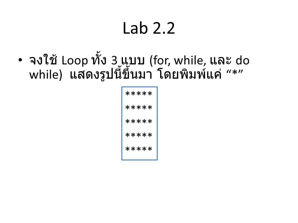 Lab 2.3 • จงใช้ Loop ทั้ง 3 แบบ (for, while, และ do while) แสดงรูปนี้ขึ้นมา โดยพิมพ์แค่ เป็นตัวเลข โดยจำนวนตัวเลขรับค่าผ่านทาง keyboard จาก ตัวอย่าง รับค่า keyboard เป็นเลข 5 เข้ามา 12345