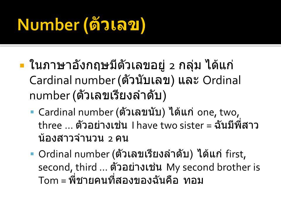  ในภาษาอังกฤษมีตัวเลขอยู่ 2 กลุ่ม ได้แก่ Cardinal number ( ตัวนับเลข ) และ Ordinal number ( ตัวเลขเรียงลำดับ )  Cardinal number ( ตัวเลขนับ ) ได้แก่