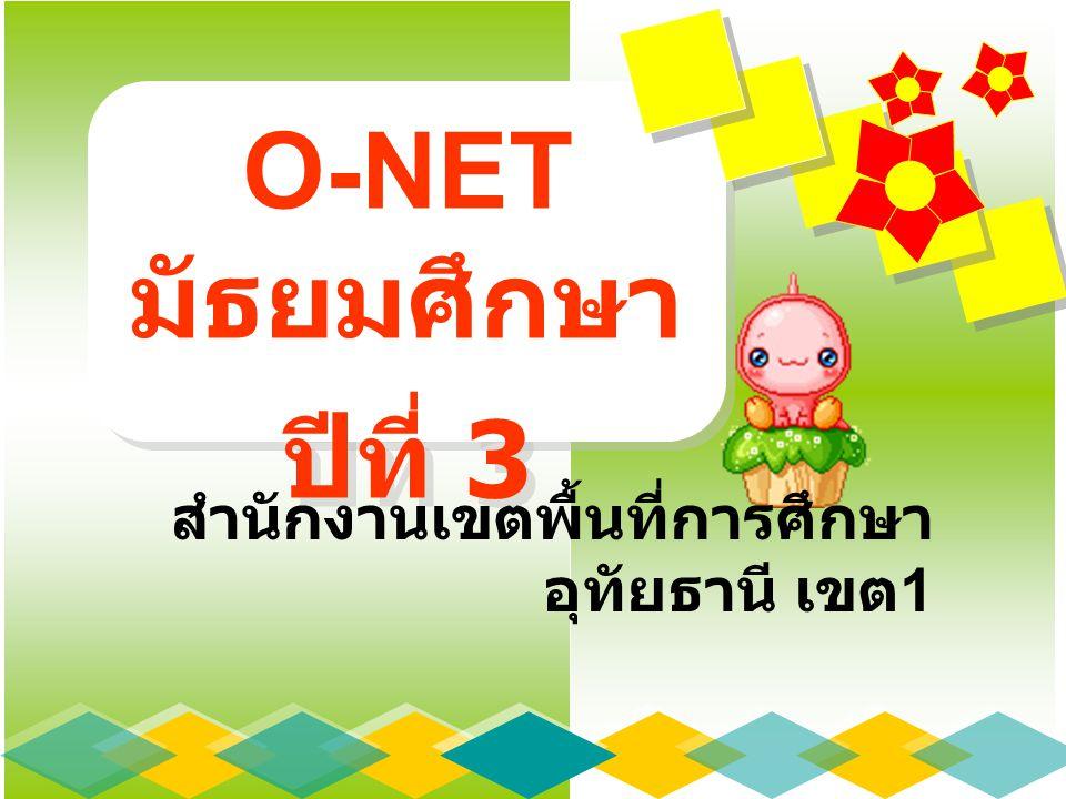 O-NET มัธยมศึกษา ปีที่ 3 O-NET มัธยมศึกษา ปีที่ 3 สำนักงานเขตพื้นที่การศึกษา อุทัยธานี เขต 1
