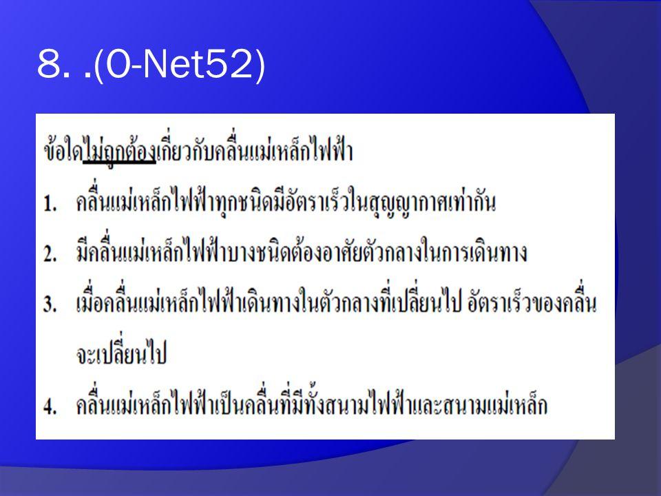 8..(O-Net52)