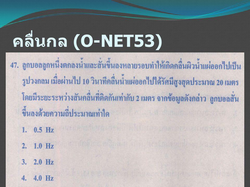คลื่นกล (O-NET53)