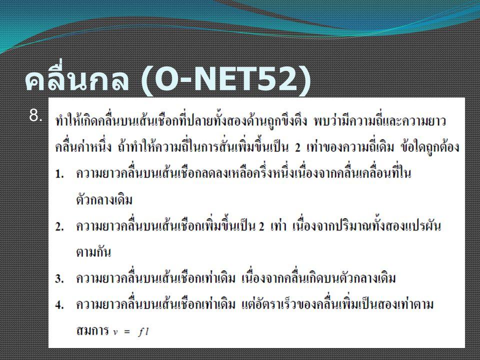 คลื่นกล (O-NET52)  9.