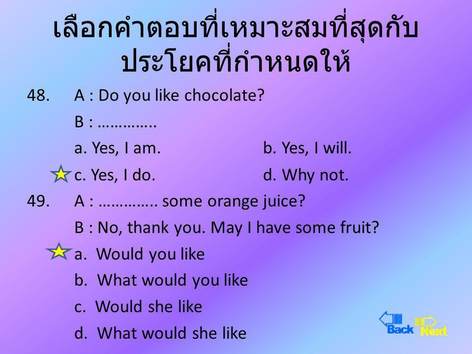 เลือกคำตอบที่เหมาะสมที่สุดกับ ประโยคที่กำหนดให้ 46.A : What are you doing on Wednesday morning? B : ………….. a. Yes, I do. b.No, I don't. c. I'm busy. d