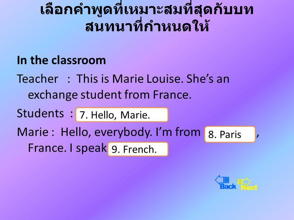 เลือกคำพูดที่เหมาะสมที่สุดกับบท สนทนาที่กำหนดให้ In the classroom Teacher : This is Marie Louise.