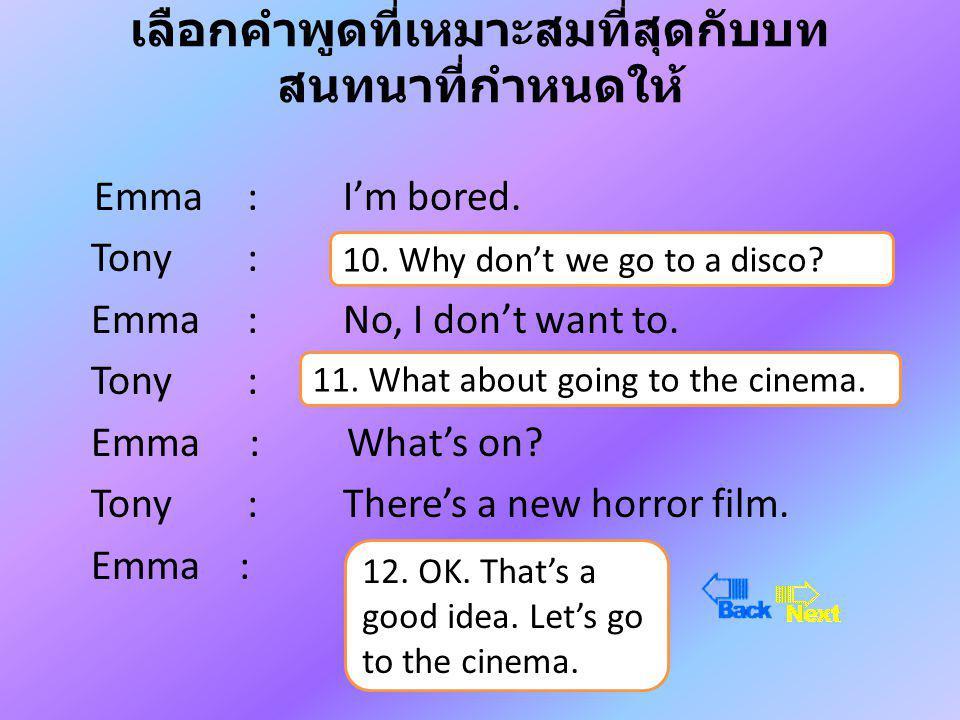 เลือกคำพูดที่เหมาะสมที่สุดกับบท สนทนาที่กำหนดให้ Emma:I'm bored.