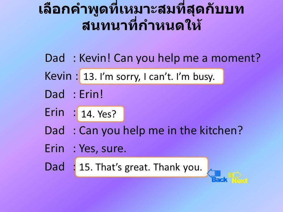 เลือกคำพูดที่เหมาะสมที่สุดกับบท สนทนาที่กำหนดให้ Dad : Kevin.