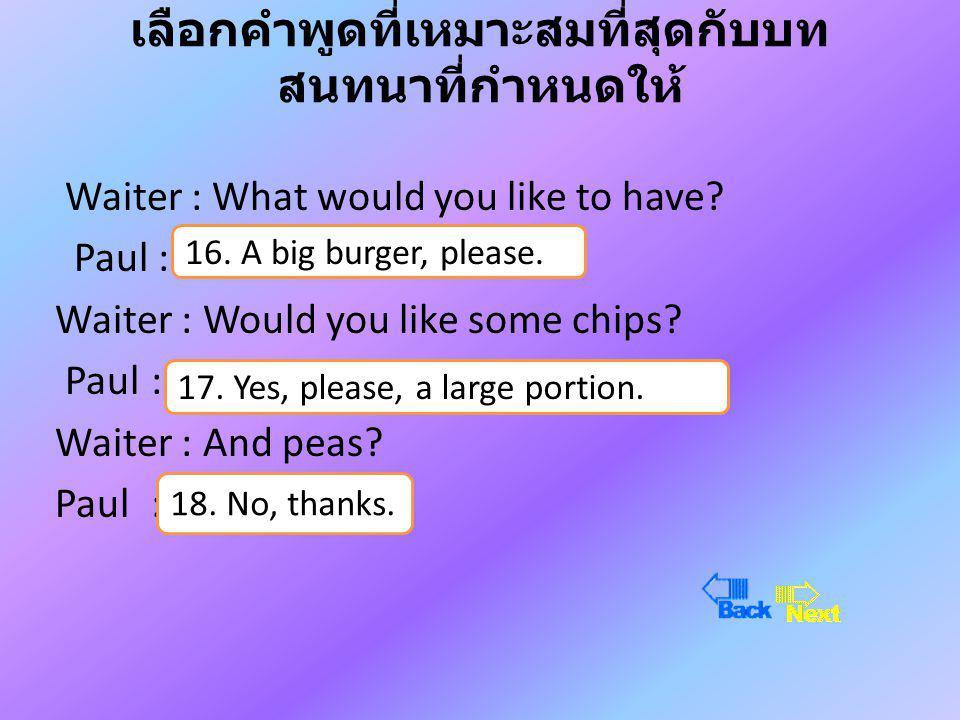 เลือกคำพูดที่เหมาะสมที่สุดกับบท สนทนาที่กำหนดให้ Waiter : What would you like to have.