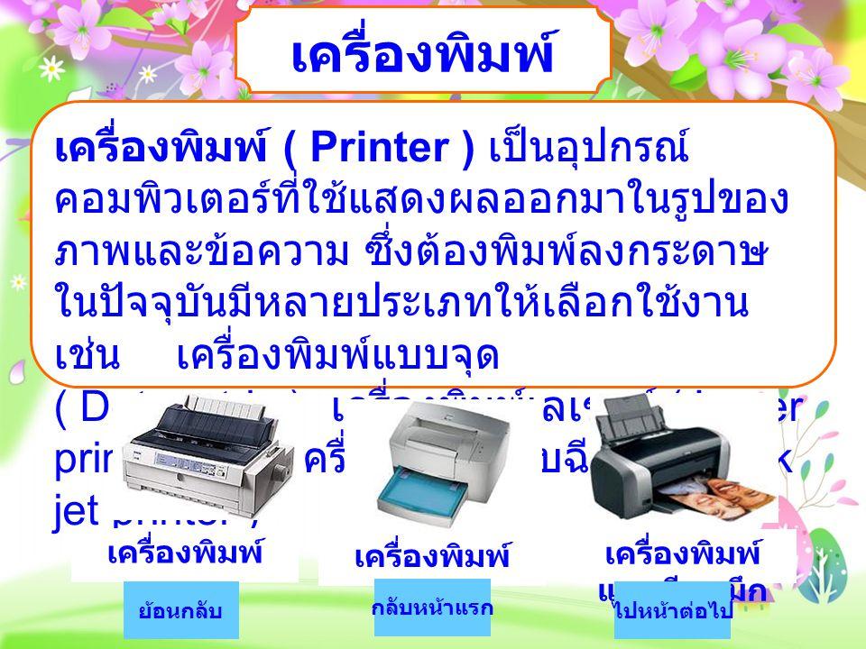 เครื่องพิมพ์ เครื่องพิมพ์ แบบจุด เครื่องพิมพ์ เลเซอร์ เครื่องพิมพ์ แบบฉีดหมึก ไปหน้าต่อไปย้อนกลับ กลับหน้าแรก