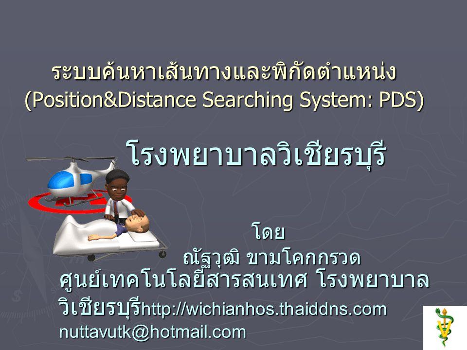 HOSxP Project PDS In Wichianburi Hospital หลักการและเหตุผล ด้วยทางโรงพยาบาลวิเชียรบุรี ได้ใช้ โปรแกรมระบบสารสนเทศของโรงพยาบาล คือ HOSxP_PCU ในการบันทึกข้อมูลคนไข้ใน เขตรับผิดชอบ และโปรแกรมดังกล่าว จะได้ มีการบันทึกพิกัดบ้าน คือ Latitude Longitude เข้า ไปด้วย ดังนั้นจึงมีแนวคิดว่าน่าจะเอาข้อมูลที่ถูก บันทึกไว้มาใช้ประโยชน์ ในการช่วยค้นหา ค้นหาพิกัดตำแหน่ง และค้นหาเส้นทาง เพื่อ ใช้ในงานบริการด้านสาธารณสุข เฝ้าระวัง ทางระบาดวิทยา และงานบริการการแพทย์ ฉุกเฉิน