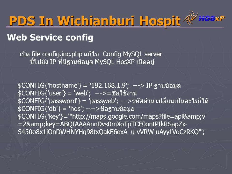 PDS In Wichianburi Hospital Web Service config $CONFIG{'hostname'} = '192.168.1.9'; ---> IP ฐานข้อมูล $CONFIG{'user'} = 'web'; --->= ชื่อใช้งาน $CONFI