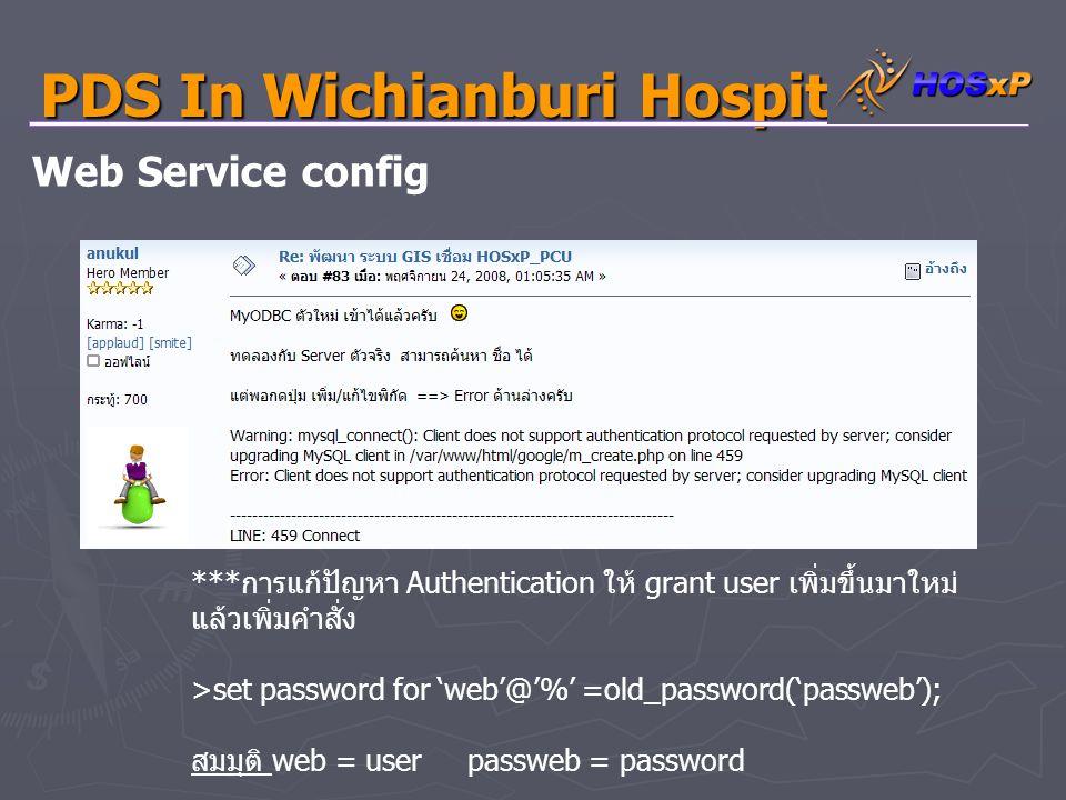 PDS In Wichianburi Hospital Web Service config *** การแก้ปัญหา Authentication ให้ grant user เพิ่มขึ้นมาใหม่ แล้วเพิ่มคำสั่ง >set password for 'web'@'