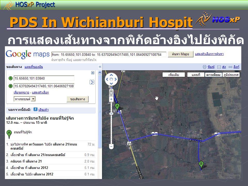 HOSxP Project PDS In Wichianburi Hospital การแสดงเส้นทางจากพิกัดอ้างอิงไปยังพิกัด ที่ค้นหา ( แบบที่ 1)