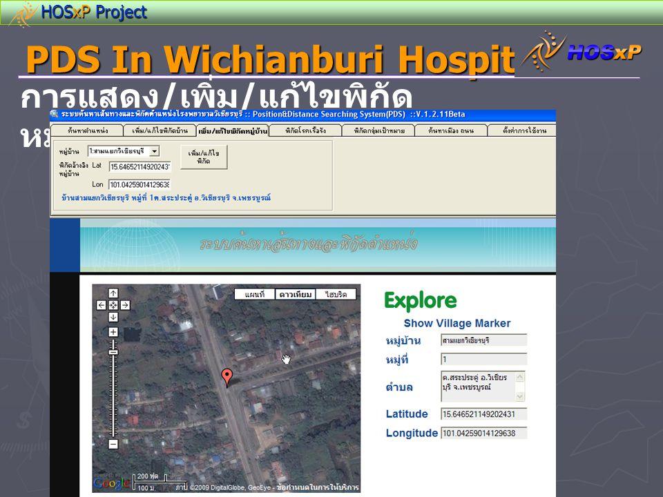 HOSxP Project PDS In Wichianburi Hospital การแสดง / เพิ่ม / แก้ไขพิกัด หมู่บ้าน