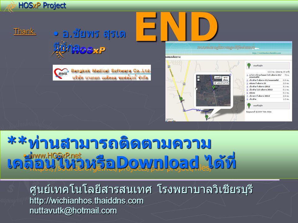 HOSxP Project END ศูนย์เทคโนโลยีสารสนเทศ โรงพยาบาลวิเชียรบุรี http://wichianhos.thaiddns.com nuttavutk@hotmail.com • https://sourceforge.net/projects/