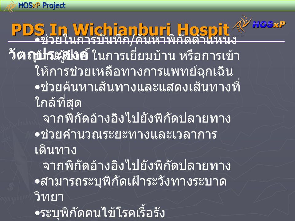 HOSxP Project PDS In Wichianburi Hospital วัตถุประสงค์ • ช่วยในการบันทึก / ค้นหาพิกัดตำแหน่ง บ้านผู้ป่วย ในการเยี่ยมบ้าน หรือการเข้า ให้การช่วยเหลือทา