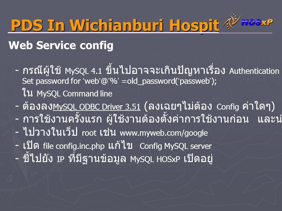 PDS In Wichianburi Hospital - กรณีผู้ใช้ MySQL 4.1 ขึ้นไปอาจจะเกินปัญหาเรื่อง Authentication ได้ให้ใช้คำสั่ง Set password for ' web ' @ ' % ' =old_pas