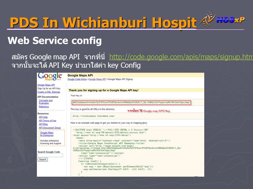 PDS In Wichianburi Hospital Web Service config $CONFIG{ hostname } = 192.168.1.9 ; ---> IP ฐานข้อมูล $CONFIG{ user } = web ; --->= ชื่อใช้งาน $CONFIG{ password } = passweb ; ---> รหัสผ่าน เปลี่ยนเป็นอะไรก็ได้ $CONFIG{ db } = hos ; ----> ชื่อฐานข้อมูล $CONFIG{ key }= http://maps.google.com/maps?file=api&v =2&key=ABQIAAAAnnDvs0mXoTpTCF0ontPIkRSapZx- S450o8x1iOnDWHNYHg98txQakE6exA_u-vVRW-uAyyLVoCzRKQ ; เปิด file config.inc.php แก้ไข Config MySQL server ชี้ไปยัง IP ที่มีฐานข้อมูล MySQL HosXP เปิดอยู่