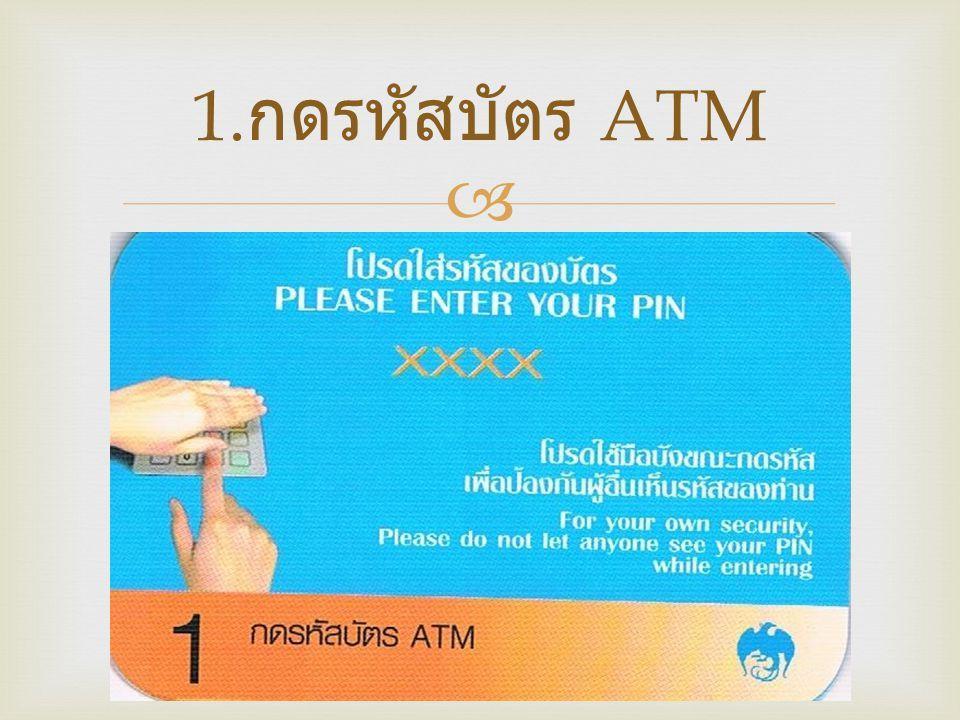  1. กดรหัสบัตร ATM