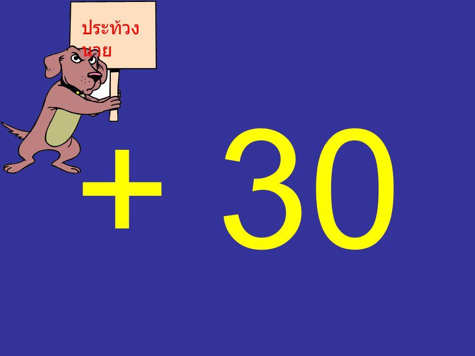 + 30 ประท้วง นาย