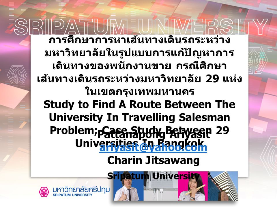การศึกษาการหาเส้นทางเดินรถระหว่าง มหาวิทยาลัยในรูปแบบการแก้ปัญหาการ เดินทางของพนักงานขาย กรณีศึกษา เส้นทางเดินรถระหว่างมหาวิทยาลัย 29 แห่ง ในเขตกรุงเท