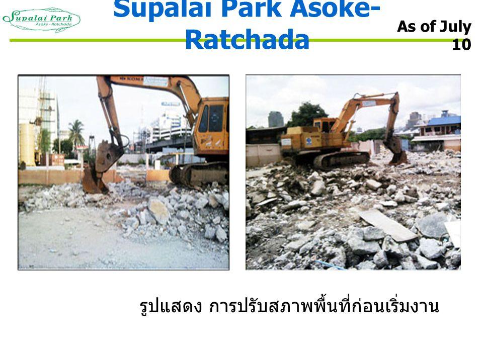 As of July 10 รูปแสดง การปรับสภาพพื้นที่ก่อนเริ่มงาน