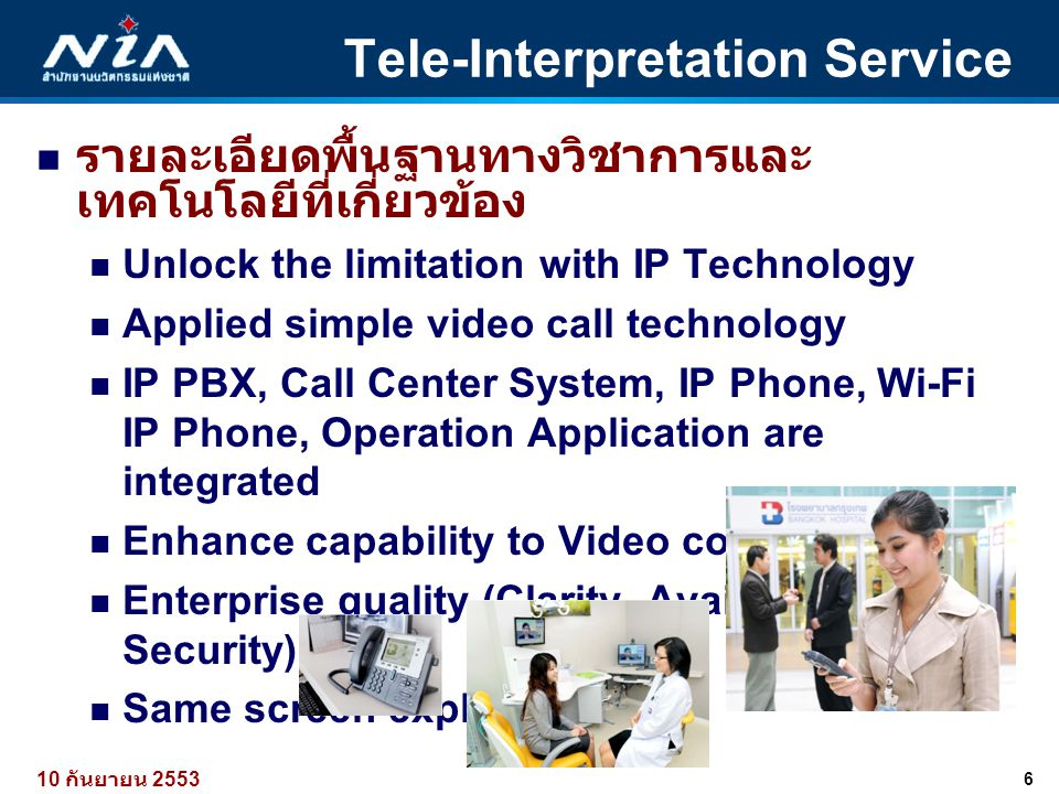 6 10 กันยายน 2553 Tele-Interpretation Service  รายละเอียดพื้นฐานทางวิชาการและ เทคโนโลยีที่เกี่ยวข้อง  Unlock the limitation with IP Technology  App