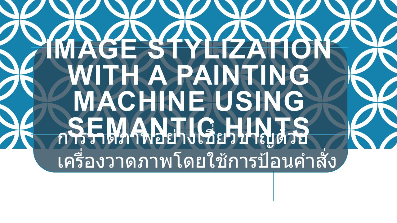 IMAGE STYLIZATION WITH A PAINTING MACHINE USING SEMANTIC HINTS การวาดภาพอย่างเชี่ยวชาญด้วย เครื่องวาดภาพโดยใช้การป้อนคำสั่ง