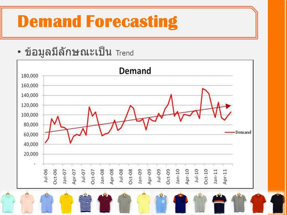 Demand Forecasting • ข้อมูลมีลักษณะเป็น Trend