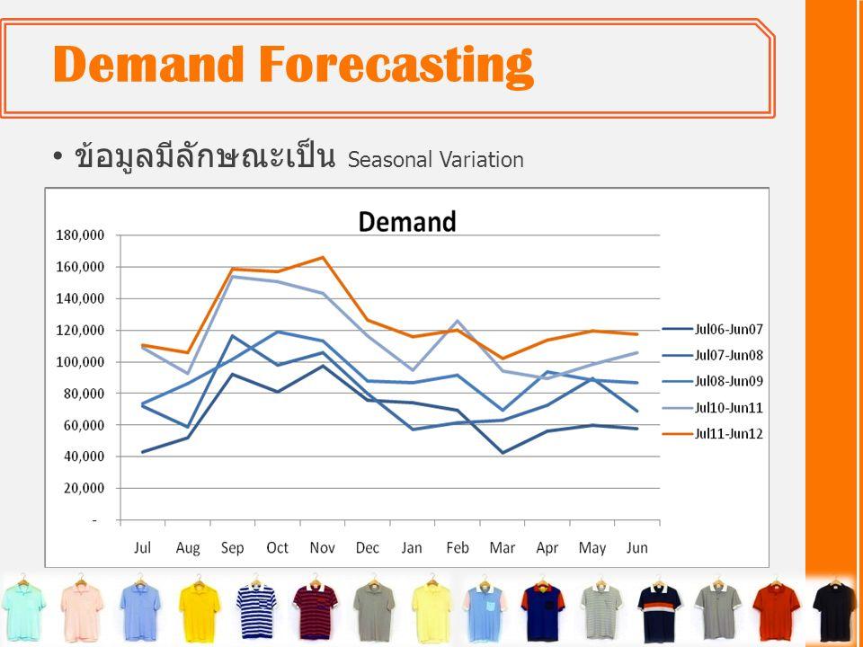 Demand Forecasting • ข้อมูลมีลักษณะเป็น Seasonal Variation