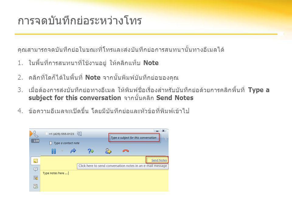 คุณสามารถจดบันทึกย่อในขณะที่โทรและส่งบันทึกย่อการสนทนานั้นทางอีเมลได้ 1.ในพื้นที่การสนทนาที่ใช้งานอยู่ ให้คลิกแท็บ Note 2.คลิกที่ใดก็ได้ในพื้นที่ Note