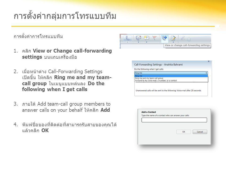 การตั้งค่ากลุ่มการโทรแบบทีม การตั้งค่าการโทรแบบทีม 1.คลิก View or Change call-forwarding settings บนแถบเครื่องมือ 2.เมื่อหน้าต่าง Call-Forwarding Sett