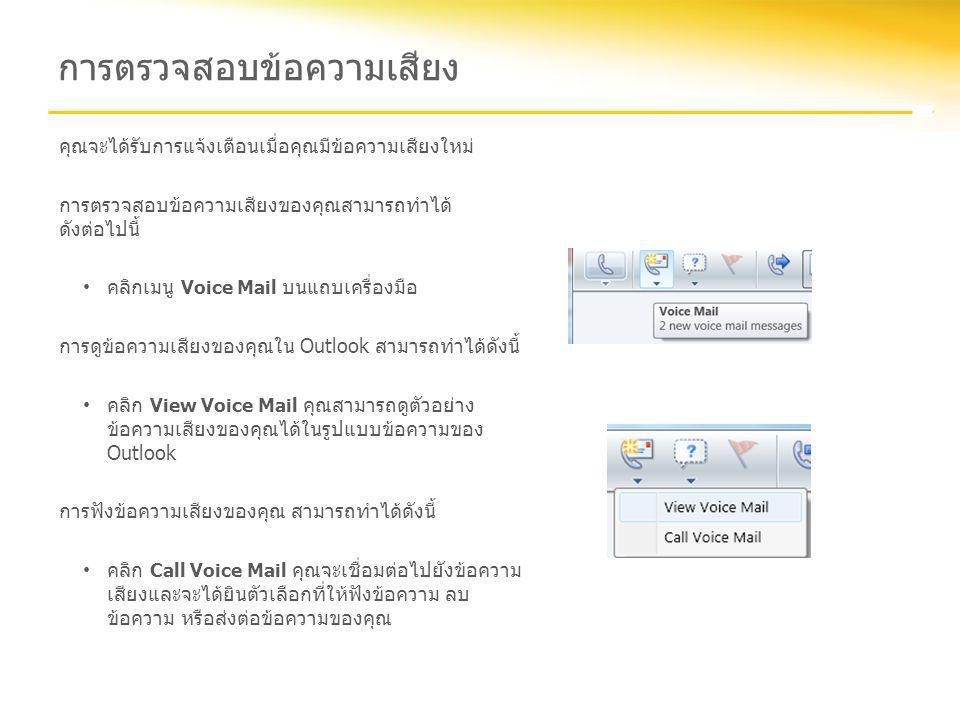 การตรวจสอบข้อความเสียง คุณจะได้รับการแจ้งเตือนเมื่อคุณมีข้อความเสียงใหม่ การตรวจสอบข้อความเสียงของคุณสามารถทำได้ ดังต่อไปนี้ • คลิกเมนู Voice Mail บนแ