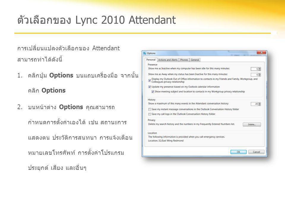 ตัวเลือกของ Lync 2010 Attendant การเปลี่ยนแปลงตัวเลือกของ Attendant สามารถทำได้ดังนี้ 1.คลิกปุ่ม Options บนแถบเครื่องมือ จากนั้น คลิก Options 2.บนหน้า