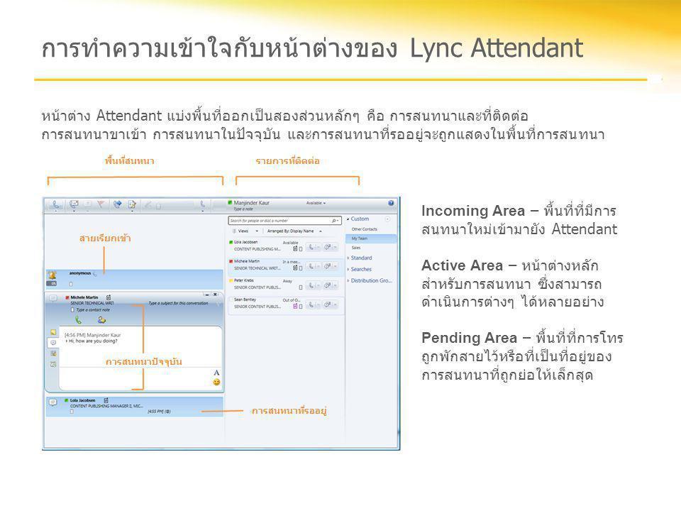 การทำความเข้าใจกับหน้าต่างของ Lync Attendant หน้าต่าง Attendant แบ่งพื้นที่ออกเป็นสองส่วนหลักๆ คือ การสนทนาและที่ติดต่อ การสนทนาขาเข้า การสนทนาในปัจจุ