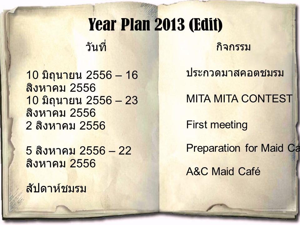 กิจกรรม ประกวดมาสคอตชมรม MITA MITA CONTEST First meeting Preparation for Maid Café A&C Maid Café วันที่ 10 มิถุนายน 2556 – 16 สิงหาคม 2556 10 มิถุนายน 2556 – 23 สิงหาคม 2556 2 สิงหาคม 2556 5 สิงหาคม 2556 – 22 สิงหาคม 2556 สัปดาห์ชมรม