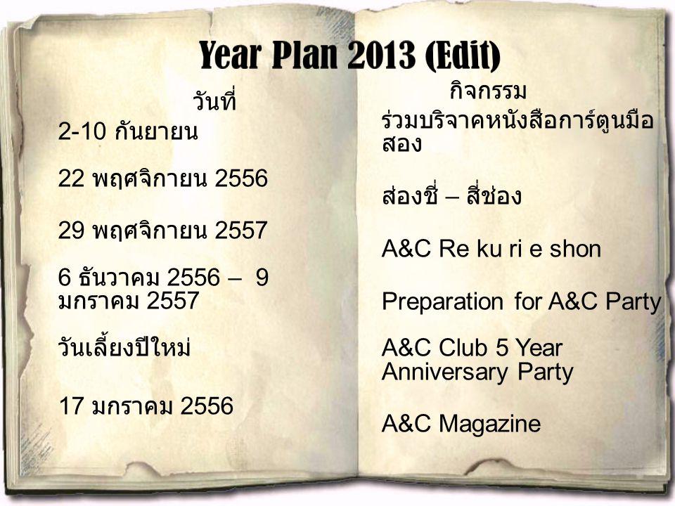 กิจกรรม ร่วมบริจาคหนังสือการ์ตูนมือ สอง ส่องชี่ – สี่ช่อง A&C Re ku ri e shon Preparation for A&C Party A&C Club 5 Year Anniversary Party A&C Magazine วันที่ 2-10 กันยายน 22 พฤศจิกายน 2556 29 พฤศจิกายน 2557 6 ธันวาคม 2556 – 9 มกราคม 2557 วันเลี้ยงปีใหม่ 17 มกราคม 2556