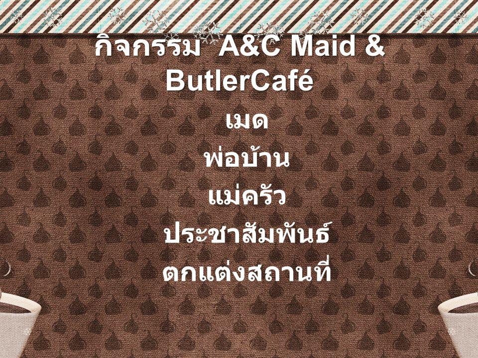กิจกรรม A&C Maid & ButlerCafé เมด พ่อบ้าน แม่ครัว ประชาสัมพันธ์ ตกแต่งสถานที่