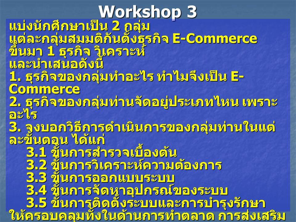 Workshop 3 แบ่งนักศึกษาเป็น 2 กลุ่ม แต่ละกลุ่มสมมติกันตั้งธุรกิจ E-Commerce ขึ้นมา 1 ธุรกิจ วิเคราะห์ และนำเสนอดังนี้ 1.