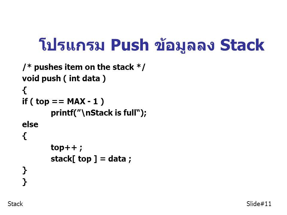 """โปรแกรม Push ข้อมูลลง Stack Stack Slide#11 /* pushes item on the stack */ void push ( int data ) { if ( top == MAX - 1 ) printf(""""\nStack is full""""); el"""