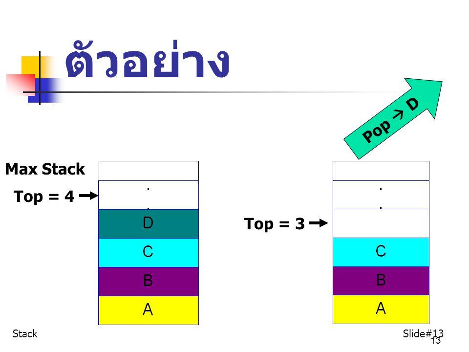 13 ตัวอย่าง Max Stack Top = 4 Top = 3 Pop  D Stack Slide#13