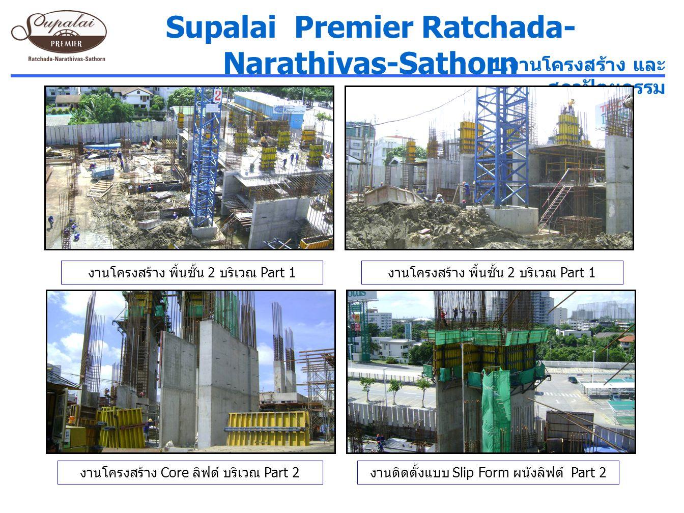งานติดตั้งแบบ Slip Form ผนังลิฟต์ Part 2 Supalai Premier Ratchada- Narathivas-Sathorn งานโครงสร้าง Core ลิฟต์ บริเวณ Part 2 1. งานโครงสร้าง และ สถาปัต