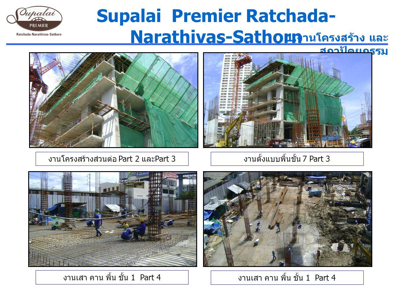 งานโครงสร้างส่วนต่อ Part 2 และ Part 3 งานเสา คาน พื้น ชั้น 1 Part 4 งานตั้งแบบพื้นชั้น 7 Part 3 งานเสา คาน พื้น ชั้น 1 Part 4 Supalai Premier Ratchada